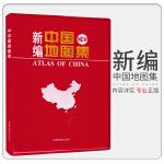 新编中国地图集