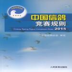 中国信鸽竞赛规则(2015)