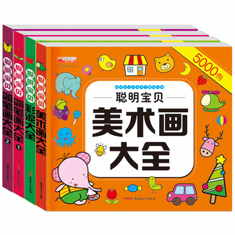 2 彩泥美术画全套4册 儿童手工制作diy5000例 宝宝益智手工书3-4-5-6