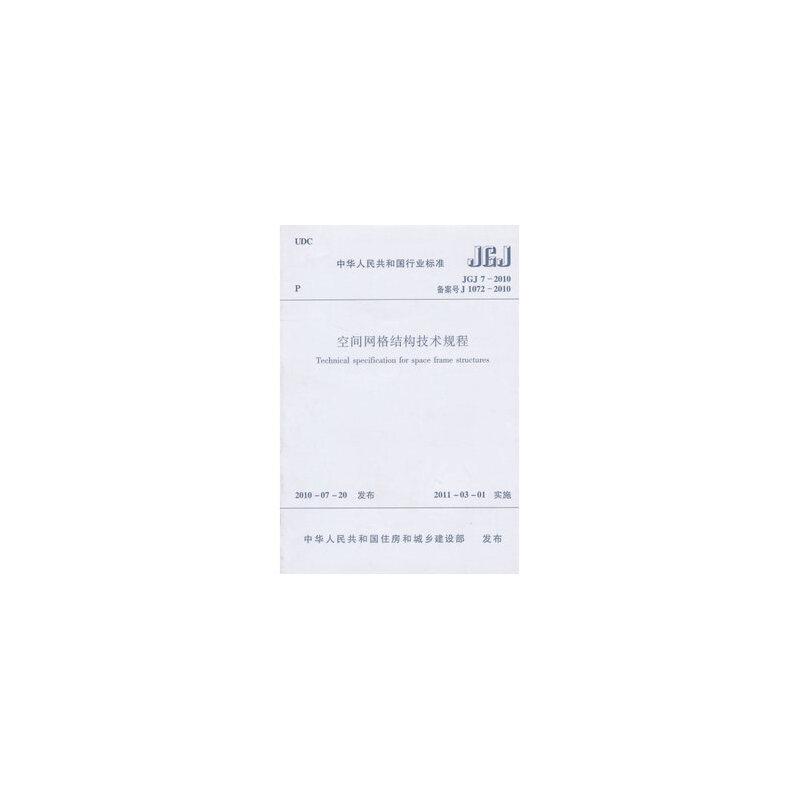 《正版建筑书籍空间网格结构技术规程jgj7-2010