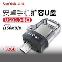 【手机电脑双用U盘-包邮抢!】闪迪(SanDisk) Z46 至尊 OTG 16G 32G 64G (micro-USB 和 USB双接口) 手机 平板PC用优盘 U盘 安卓优盘