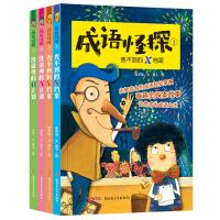 成语怪探系列全4册