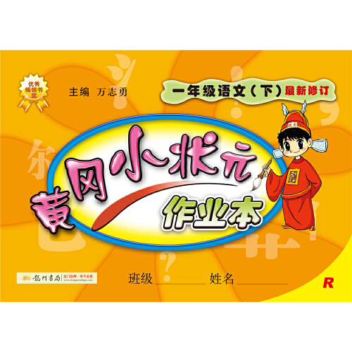 2017春黄冈小状元作业本 一年级语文(下)R人教版  1年级下册