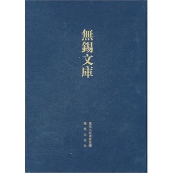 无锡文库(第4辑徐霞客游记)(精)
