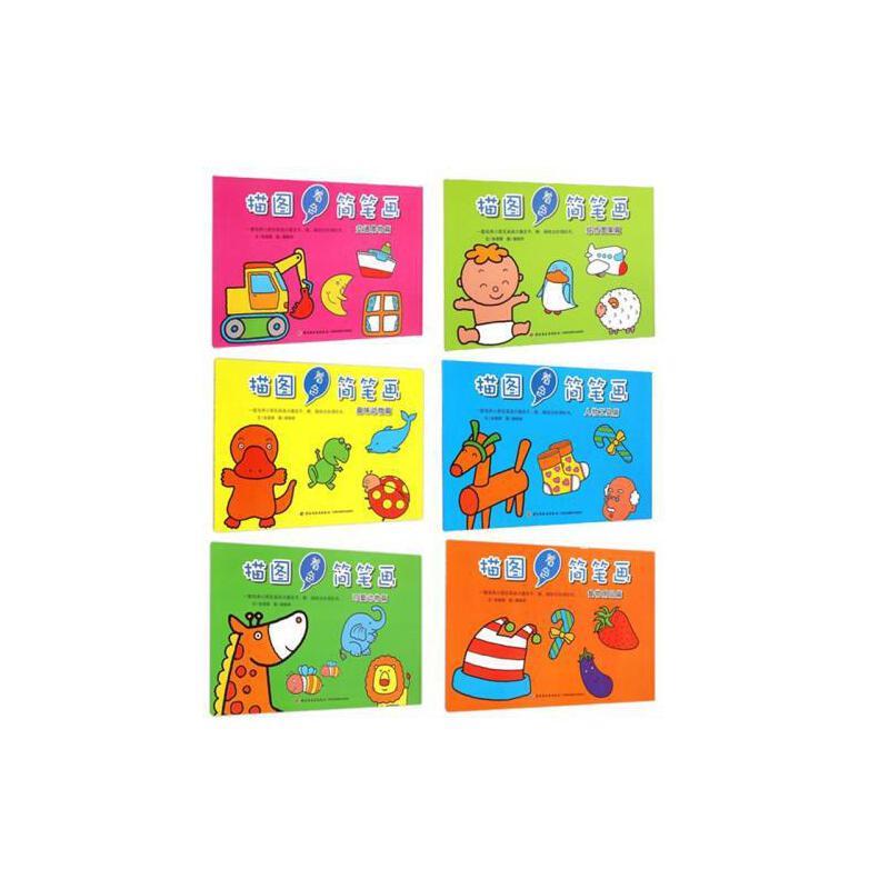 画描红本画册幼儿填色简笔画综合图案食物用品可爱动物人物工具趣味动