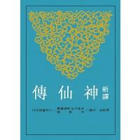 新译神仙传 台版 周启成 三民书局
