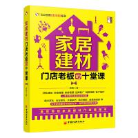 (企业管理实战培训系列)家居建材门店老板的十堂课