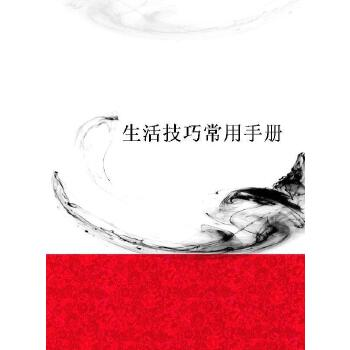 《生活技巧常用手册(电子书)》张晓林