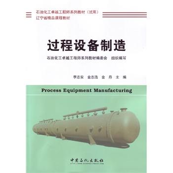 过程设备制造