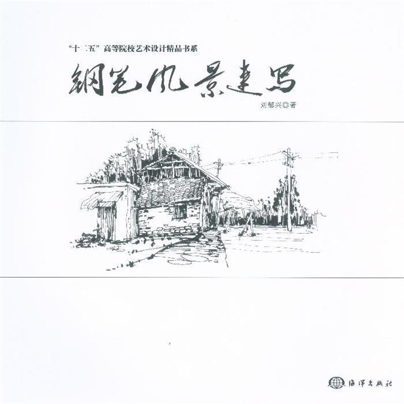 钢笔风景速写( 货号:750278377)