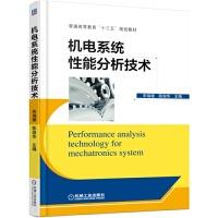 机电系统性能分析技术( 货号:711149719)