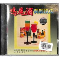 鸡尾酒调制技法VCD