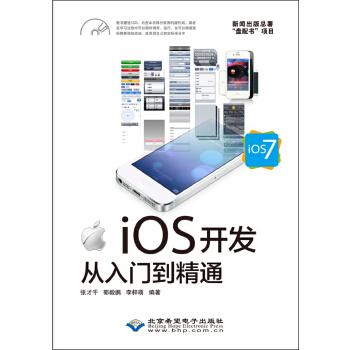 iOS开发从入门到精通(iOS 7)