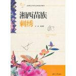 湘西苗族刺绣