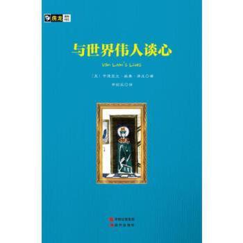 与世界伟人谈心-房龙手绘图画珍藏本 [美] 亨德里克·威廉·房龙 9787