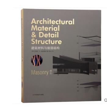 砖石 砌体石材石头建筑外观表皮立面设计与细部节点分析书籍