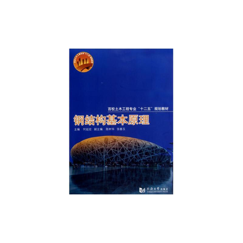 钢结构基本原理(百校土木工程专业十二五规划教材)