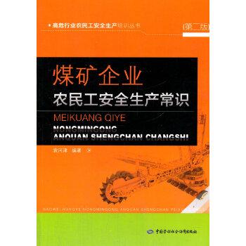 煤矿企业农民工安全生产常识(第二版)