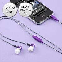 【品牌直供】日本SANWA MM-ESST01V 入耳式耳机麦克风 耳塞式 小米HTC三星耳机mp3/手机/电脑耳麦耳机