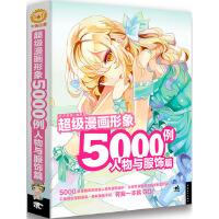 超级漫画形象5000例:人物与服饰篇 漫画自学入门到提高 美术畅销书籍