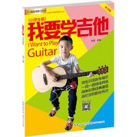 我要学吉他:小学生版(单书版)