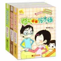 正版 阳光姐姐小书房第三季共3册儿童书籍9-12岁-15岁 小学生课外书籍 老天会爱笨小孩 巧克力味的暑假 我们班的狗仔队 伍美珍著