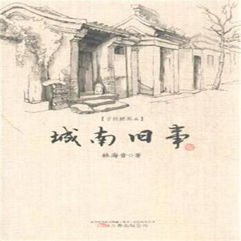 城南旧事-[手绘插画本]