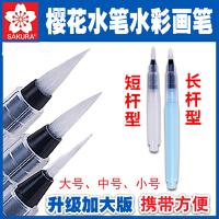 樱花自来水笔 储水毛笔 书法笔 彩铅固体水彩好伴侣
