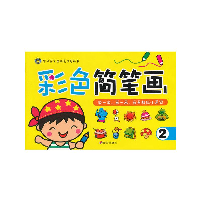 《彩色简笔画·彩色简笔画2》(河马文化.)【简介