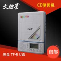 文曲星CD201  CD播放机 CD复读机 SD卡 U盘 MP3 便携式胎教机英语学习