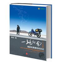 一路向南・拉美篇:我的拉美摩托车日记