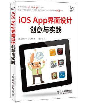 iOS App界面设计创意与实践