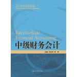 中级财务会计(21世纪高职高专会计专业项目课程系列教材;中国人民大学教材研究与开发中心立项精品系列教材)