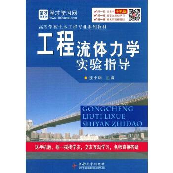 [3d电子书]高等学校土木工程专业系列教材:工程流体力学实验指导