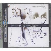 CSCCD-418林海.范宗沛-林海钢琴音乐盒4CD