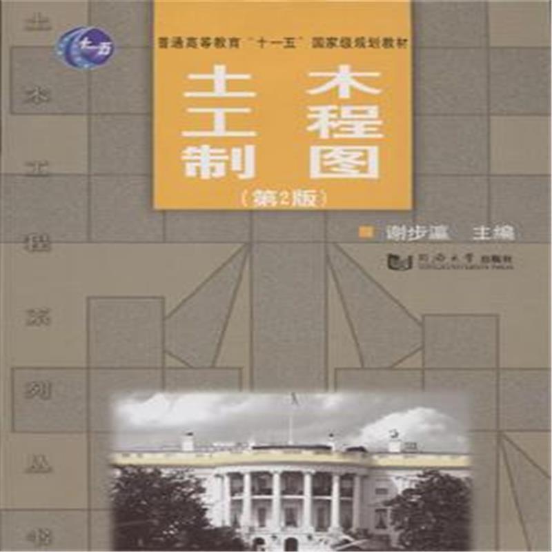 《土木工程制图-(第2版)(