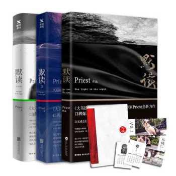 默读priest全集全三册