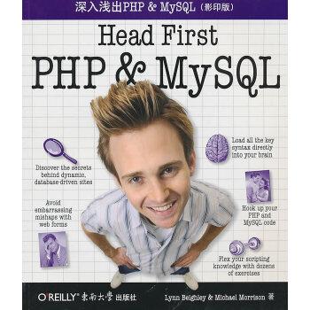 深入浅出PHP&MySQL(影印版)