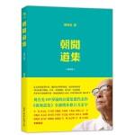朝闻道集(增订版):周有光109岁前的启蒙思想代表作