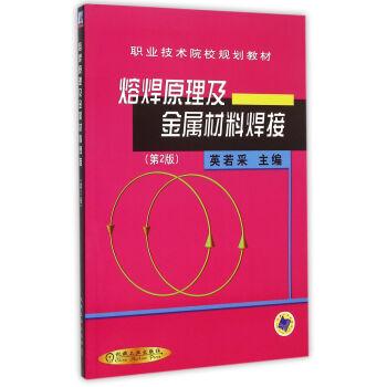 《熔焊原理及金属材料焊接(第2版)
