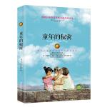 童年的秘密(被译成37种文字出版,畅销70余年的全球教育圣经,揭开儿童成长奥秘的革命性观念!)