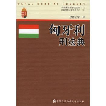 匈牙利刑法典(京师国际刑事法文库17) 陈志军 9787811390889