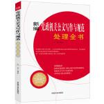 新编党政机关公文写作与规范处理全书(办公室写作与工作实务丛书)