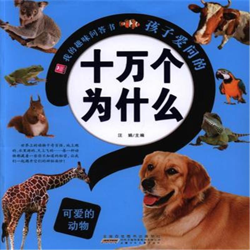 可爱的动物-我的趣味问答书孩子爱问的十万个为什么