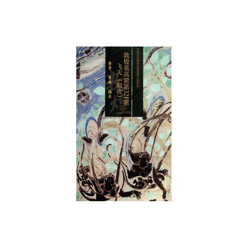 《敦煌莫高窟第321窟飞天(初唐)/中国古代壁画经典