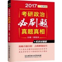 金榜图书2017考研政治必刷题真题真相