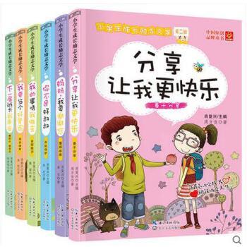 《小学生励志成长文学第二辑(全6册)小学生校春游年级四小学作文图片