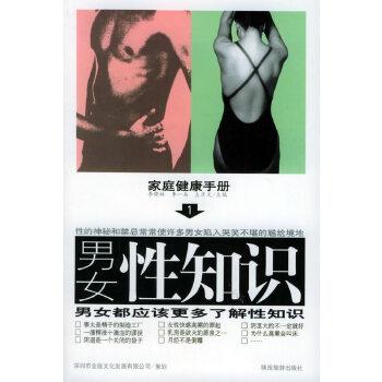 男女性知识——家庭健康手册(1)