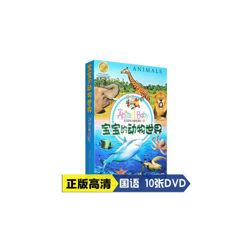正版宝宝的动物世界10dvd幼儿童百科普教育早教动画高清光盘碟片