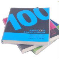 晨光文具48K日记本记事本完美计划100天笔记本APY4N138